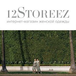 12storeez.com Промокоды