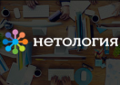 netology.ru Промокоды