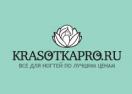 krasotkapro.ru Промокоды