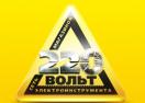 220-volt.ru Промокоды