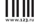 123.ru Промокоды