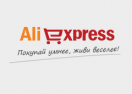 Best Aliexpress Промокоды