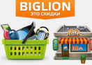 biglion.ru Промокоды