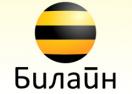 moskva.beeline.ru Промокоды