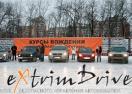 Extrim Drive Промокоды