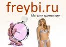 Freybi Промокоды