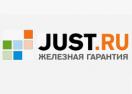 just.ru Промокоды