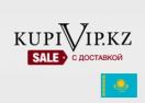 KupiVip.kz Промокоды