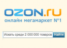 ozon.ru Промокоды