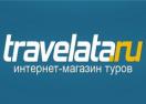 travelata.ru Промокоды