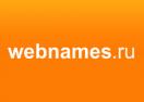 Webnames Промокоды
