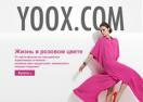 Yoox Промокоды