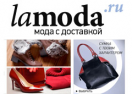 lamoda.ru Промокоды