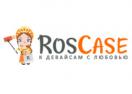 roscase.ru Промокоды