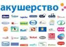 akusherstvo.ru Промокоды