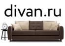 divan.ru Промокоды