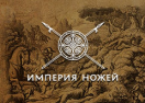 eknives.ru Промокоды