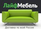 lifemebel.ru Промокоды