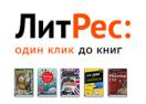 litres.ru Промокоды