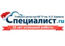 specialist.ru Промокоды