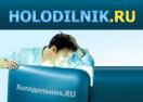 holodilnik.ru Промокоды