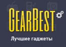 Gearbest Промокоды