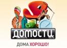 domosti.ru Промокоды