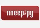 pleer.ru Промокоды