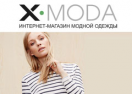 X-moda Промокоды