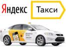 taxi.yandex.ru Промокоды