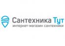 santehnika-tut.ru Промокоды