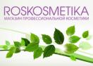 roskosmetika.ru Промокоды