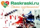 raskraski.ru Промокоды