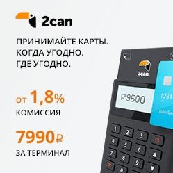 2can.ru Промокоды