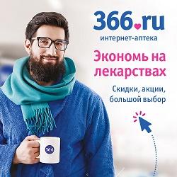 366.ru Промокоды