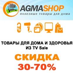 agmashop.ru Промокоды