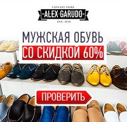 alexgarudo.ru Промокоды