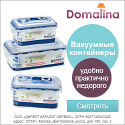 domalina.ru Промокоды