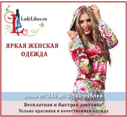 ladylikes.ru