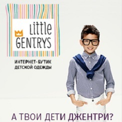 littlegentrys.ru Промокоды