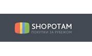 Shopotam.ru Промокоды