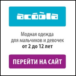 acoolakids.ru Промокоды