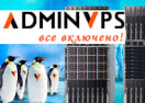 adminvps.ru Промокоды