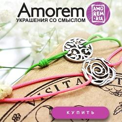 amorem.ru Промокоды