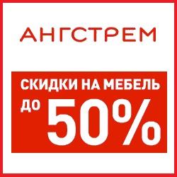 angstrem-mebel.ru Промокоды