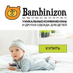 bambinizon.ru Промокоды