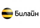 beeline.ru Промокоды