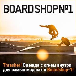 boardshop-1.ru Промокоды