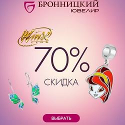 bronnitsy.com Промокоды
