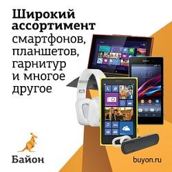 buyon.ru Промокоды